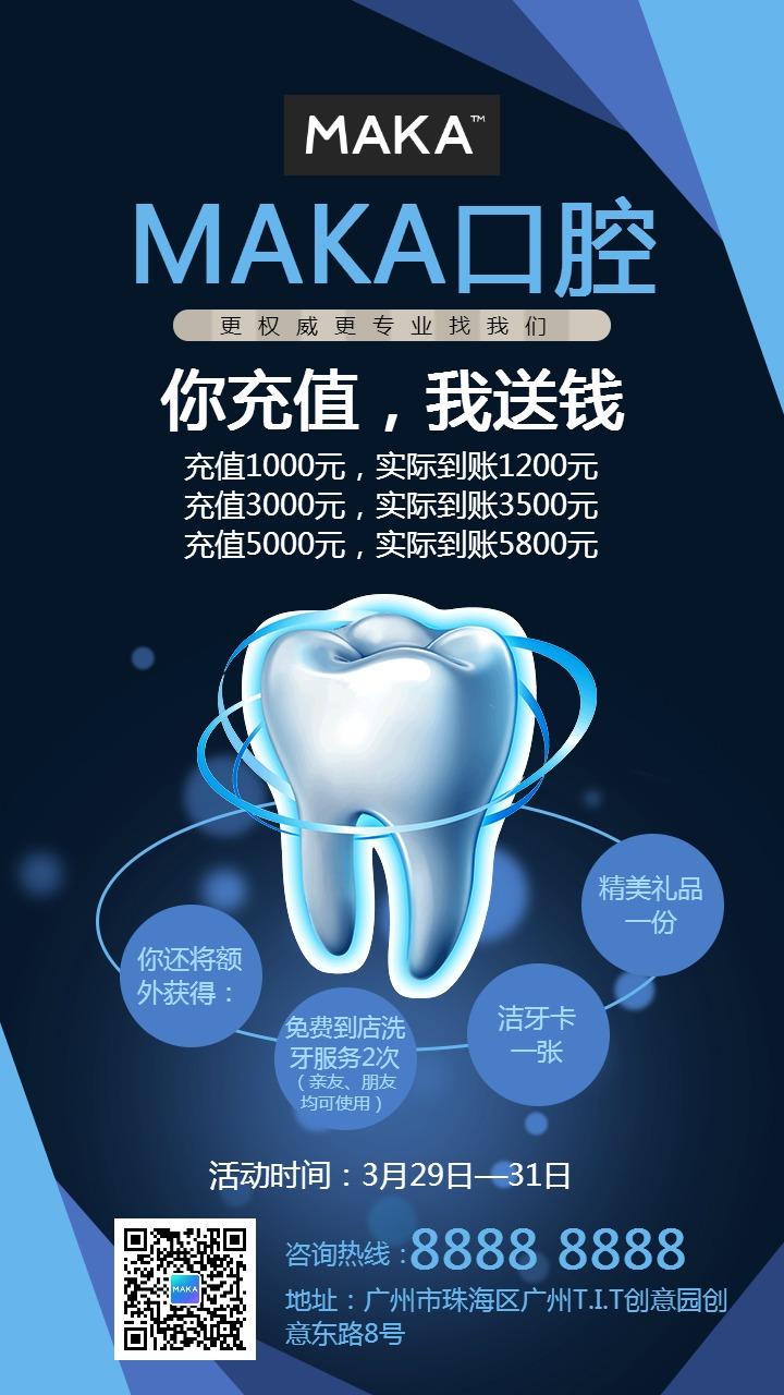 创意口腔医院促销宣传推广新用户充值海报模板