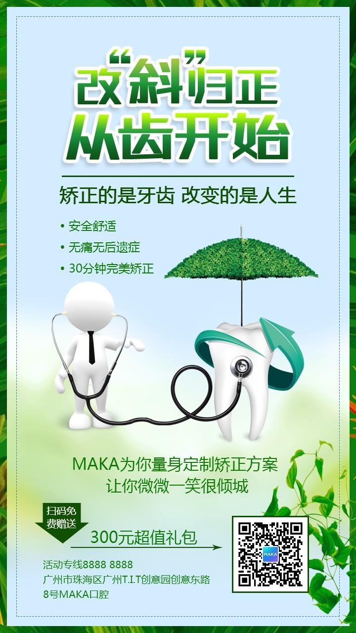 简约清新口腔医院促销宣传推广海报模板