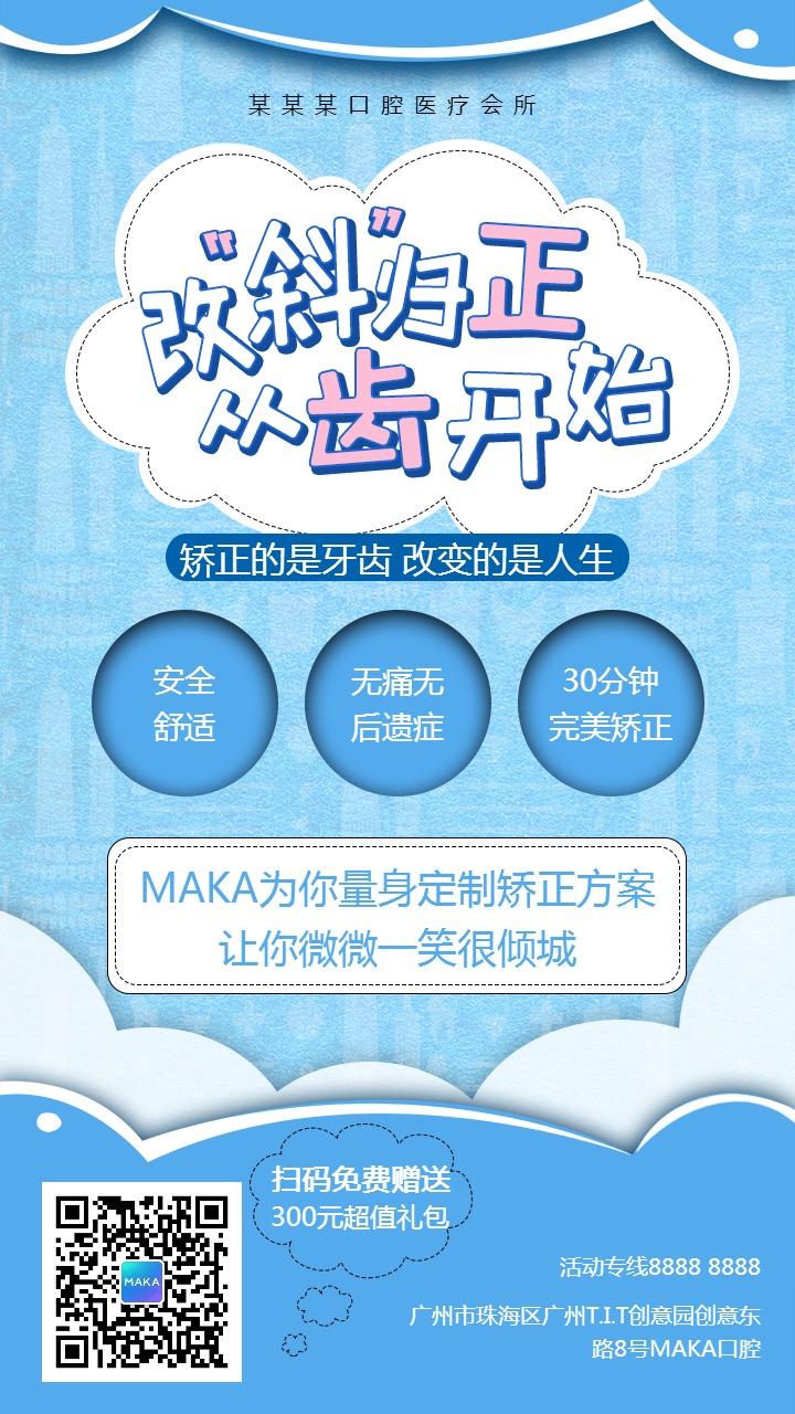 创意蓝色口腔医院促销宣传推广海报模板