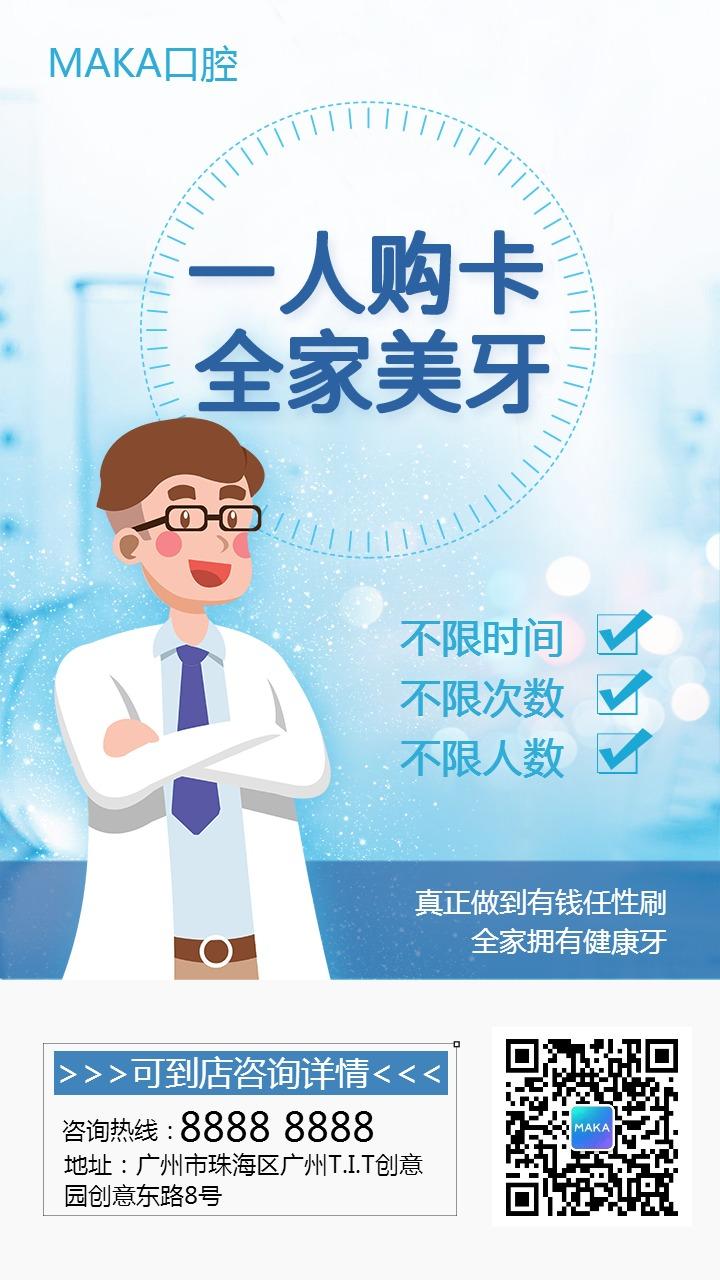 蓝色创意卡通口腔医院促销宣传推广家庭卡海报模板