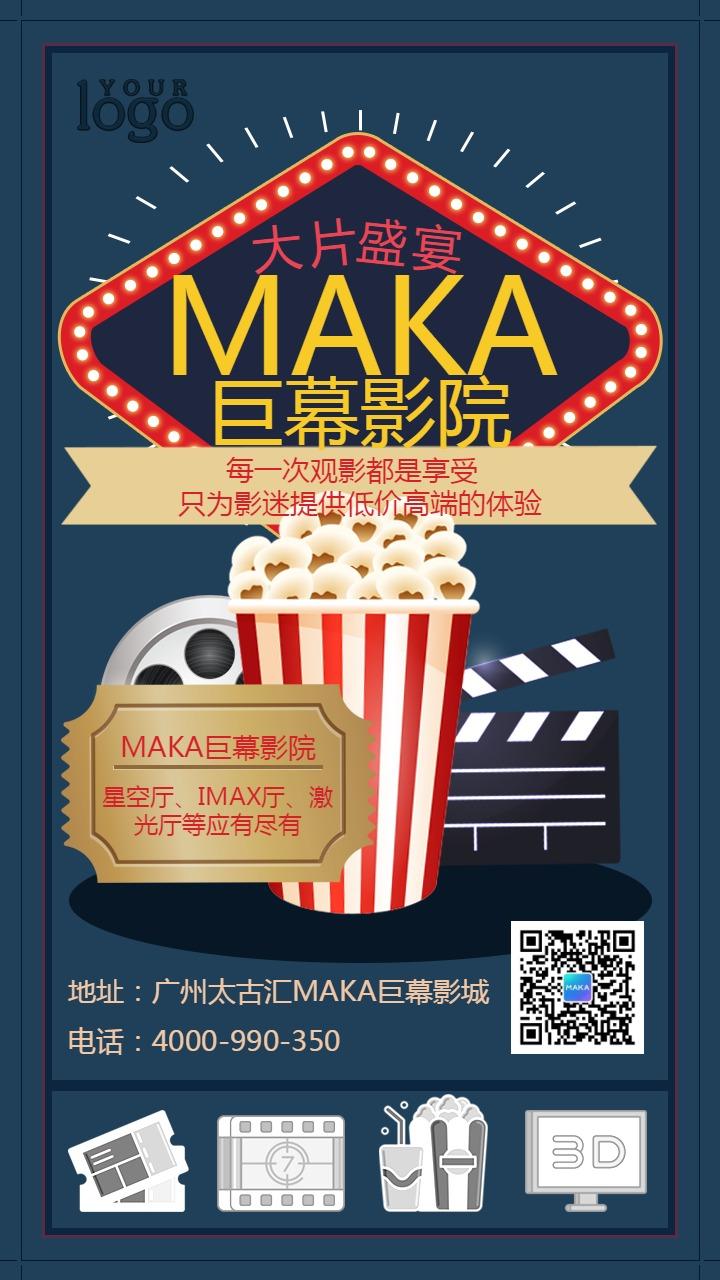 电影院行业活动优惠宣传海报