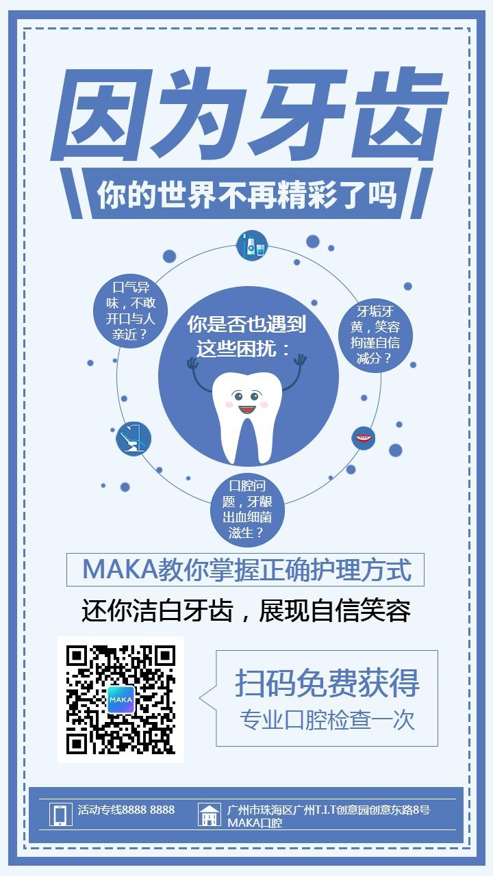简约创意口腔医院促销宣传推广海报模板