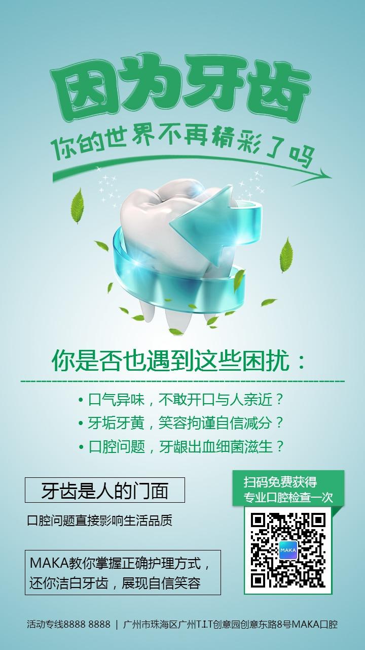 简约口腔医院促销宣传推广创意海报模板