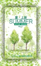 清新夏日上新产品促销活动