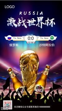 世界杯赛事预告海报