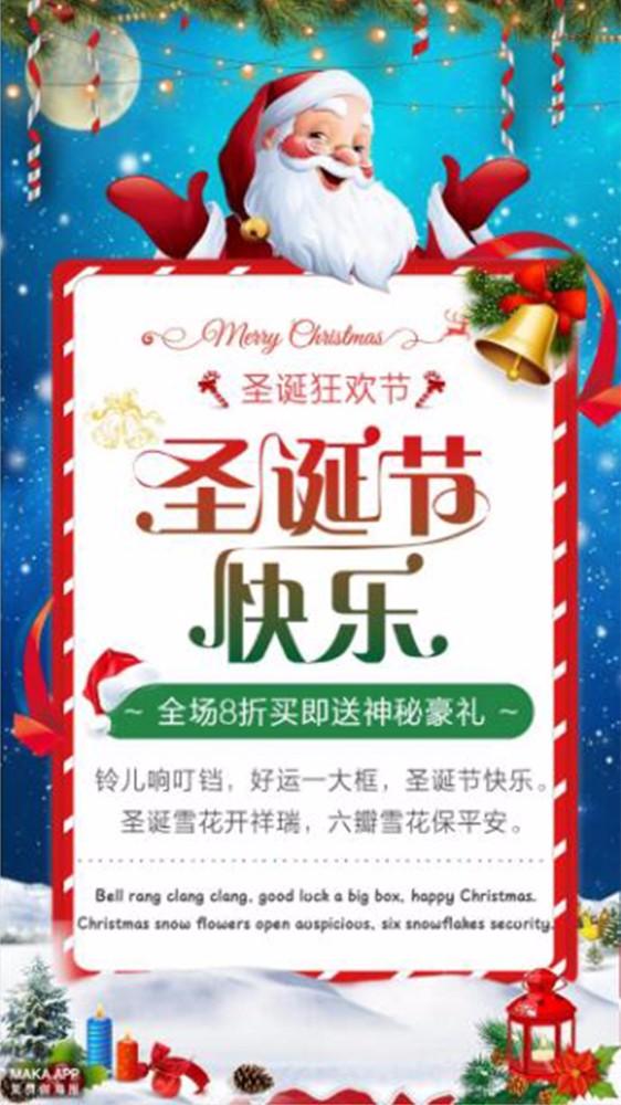 圣诞餐饮超市化妆品服装美妆鞋包活动促销打折海报