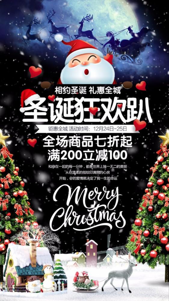 圣诞节活动促销打折圣诞节狂欢圣诞节宣传海报 创意 简约大气通用