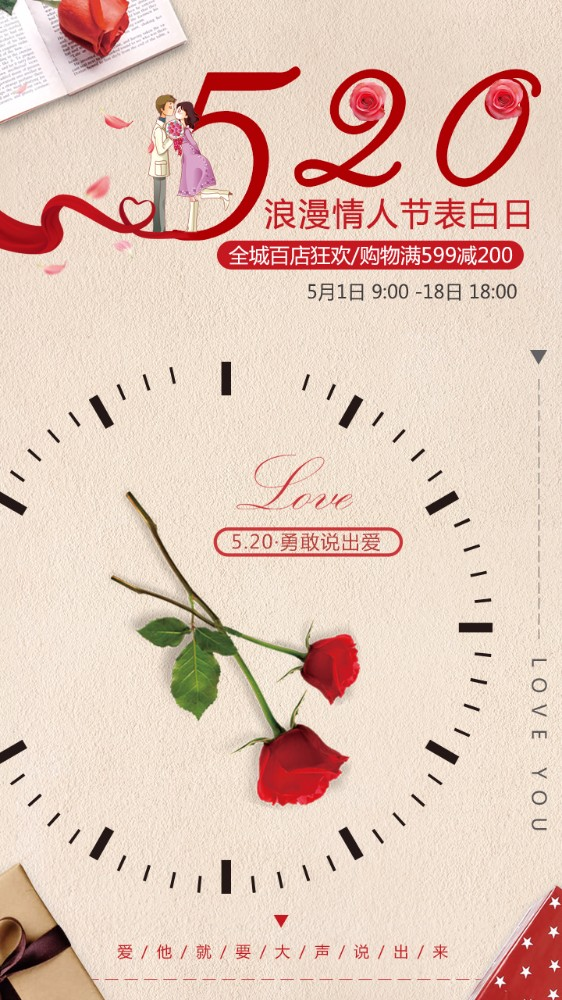 520 520祝福/表白/告白/七夕/贺卡