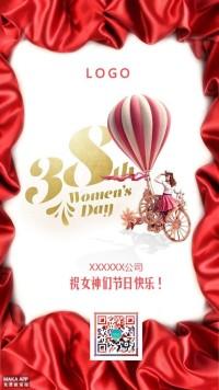 浪漫清新三八妇女节活动海报