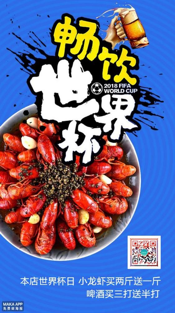 激情世界杯餐厅小龙虾促销海报