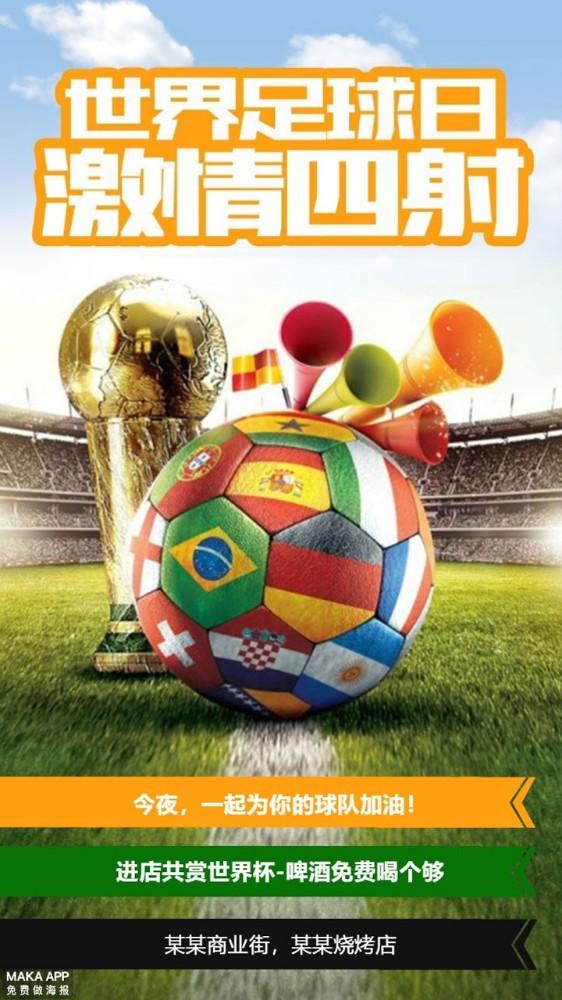 世界杯酒吧畅饮啤酒足球狂欢夜俄罗斯2018世界杯