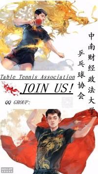 学校社团乒协招新海报