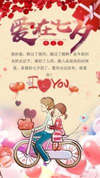爱在七夕卡通浪漫七夕情人节贺卡