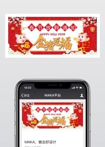 大红喜庆中国风企事业单位春节放假通知公众号通用封面大图