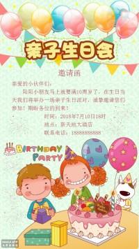 活泼清新卡通手绘儿童亲子生日会邀请函