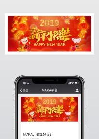 大红喜庆中国风企事业单位迎新年庆元旦公众号通用封面大图