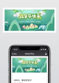 卡通中国风庆祝中华传统节日之端午节公众号通用封面大图