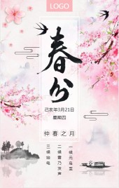 浪漫古典中国风二十四节气之春分日签民俗宣传企业促销宣传H5