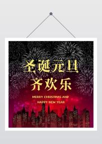 大红喜庆庆圣诞迎元旦双节齐庆公众号通用封面次条小图