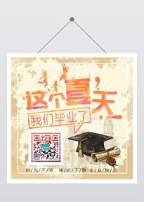 简约扁平风毕业纪念活动引导关注通用类公众号二维码