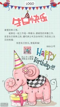 企业员工及个人生日祝福卡通手绘贺卡生日会邀请函