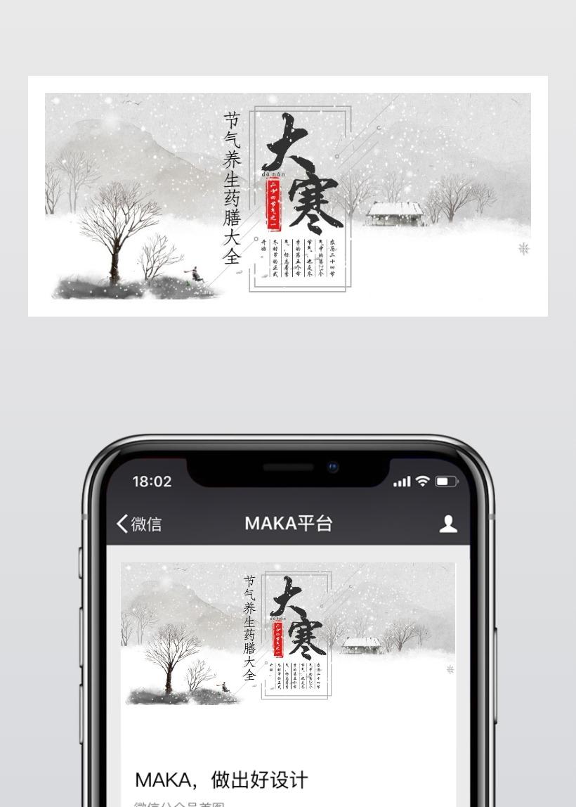 唯美手绘中国风二十四节气之大寒节气养生公众号通用封面大图
