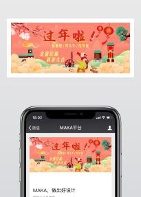 大红喜庆中国风手绘迎新春过大年公众号通用封面大图