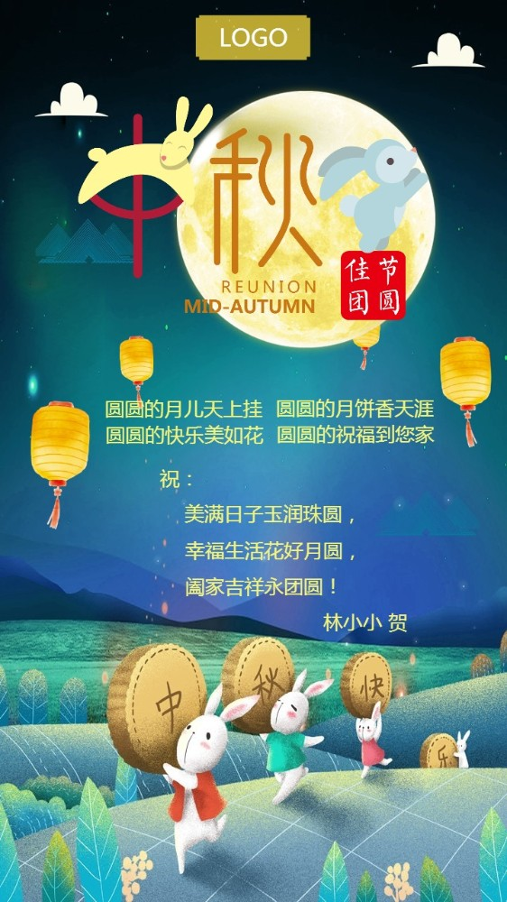 手绘卡通中秋节企业个人宣传海报祝福贺卡