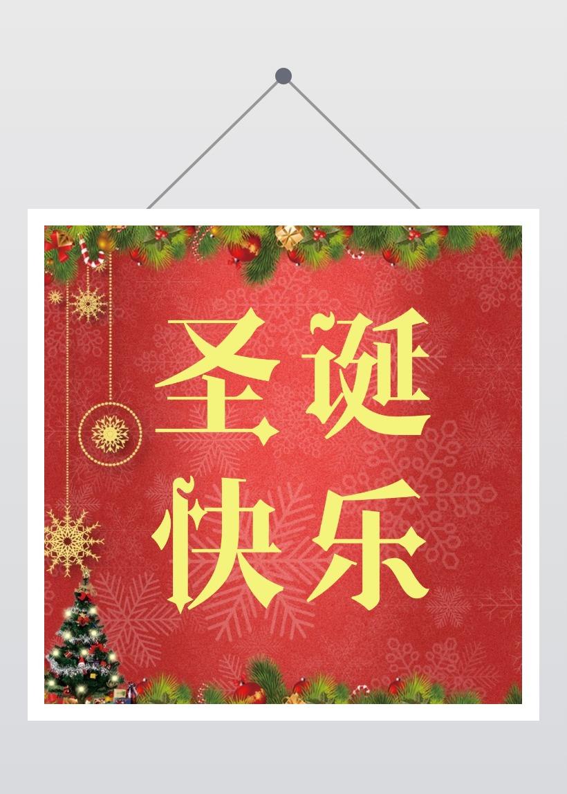 大红喜庆圣诞祝福公众号通用封面次条小图