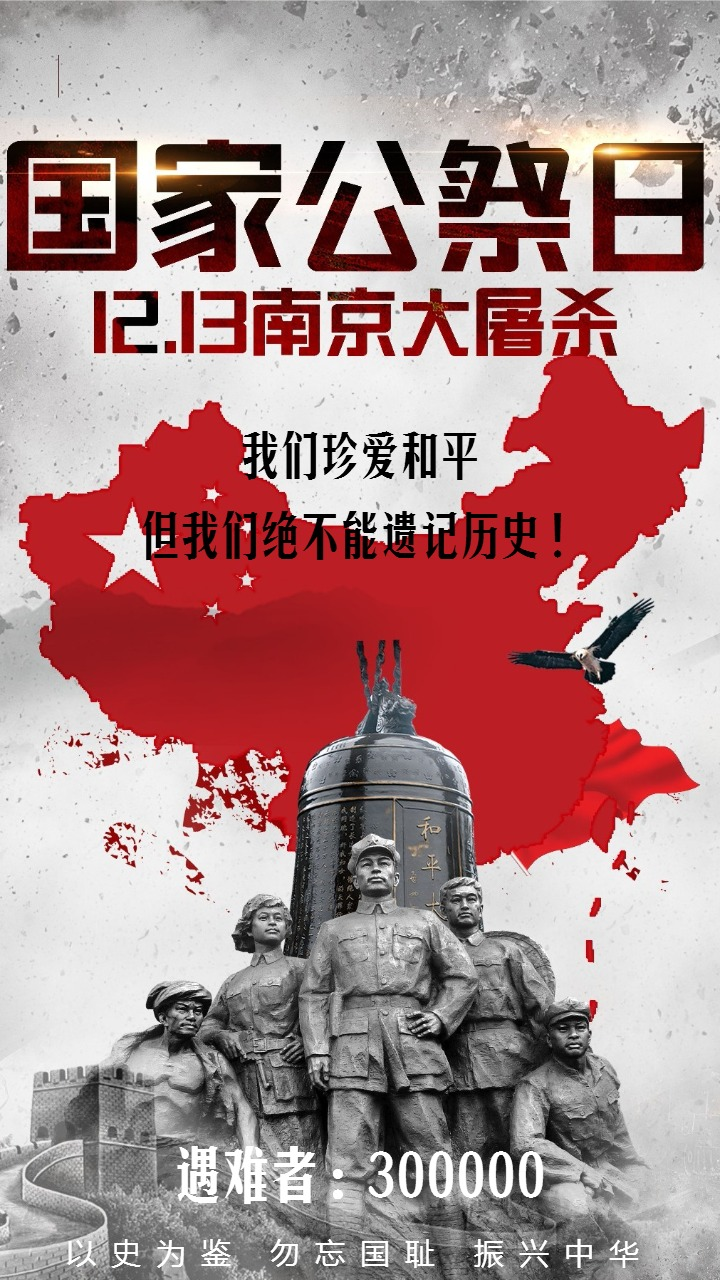 南京大屠杀国家公祭日公益宣传海报