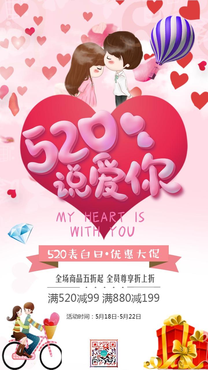 简约浪漫风粉红色520表白节日促销宣传海报