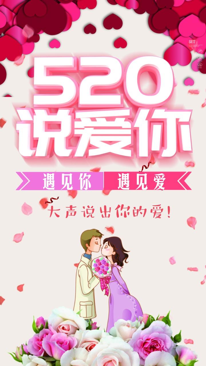简约浪漫风粉红色520表白日表白祝福贺卡宣传海报