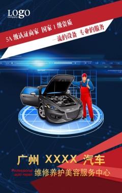 时尚动感蓝色汽车维修行业市场宣传推广