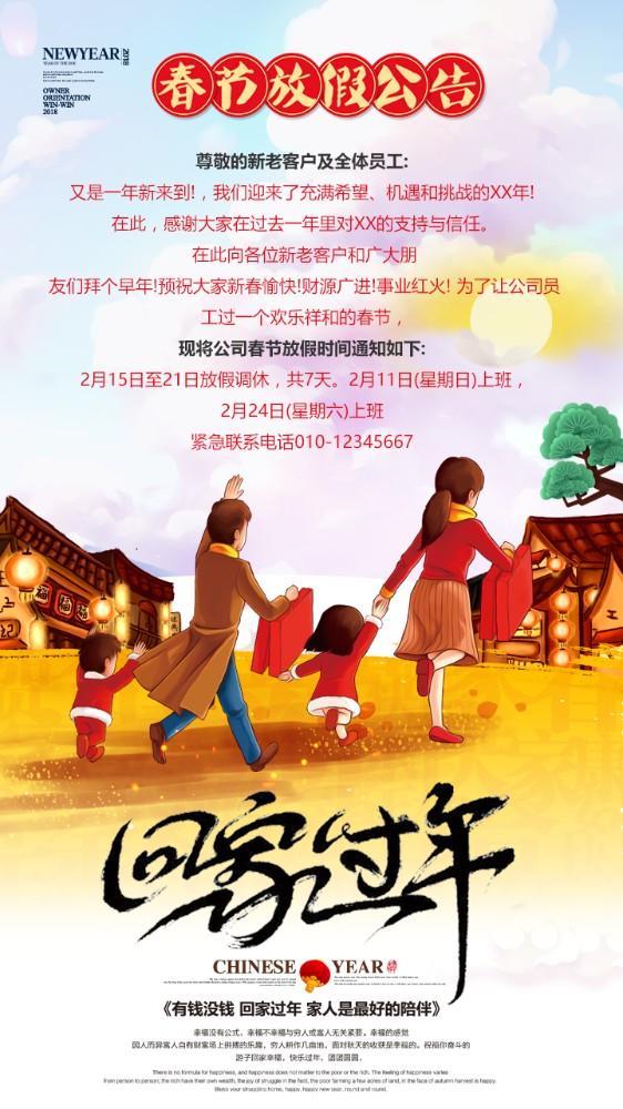 春节放假公告