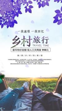 2018旅游打折海报