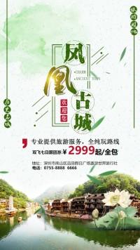 旅行社 凤凰古城