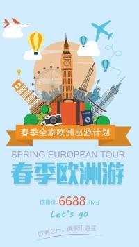 旅行社 欧洲游