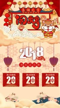 2018元宵节促销