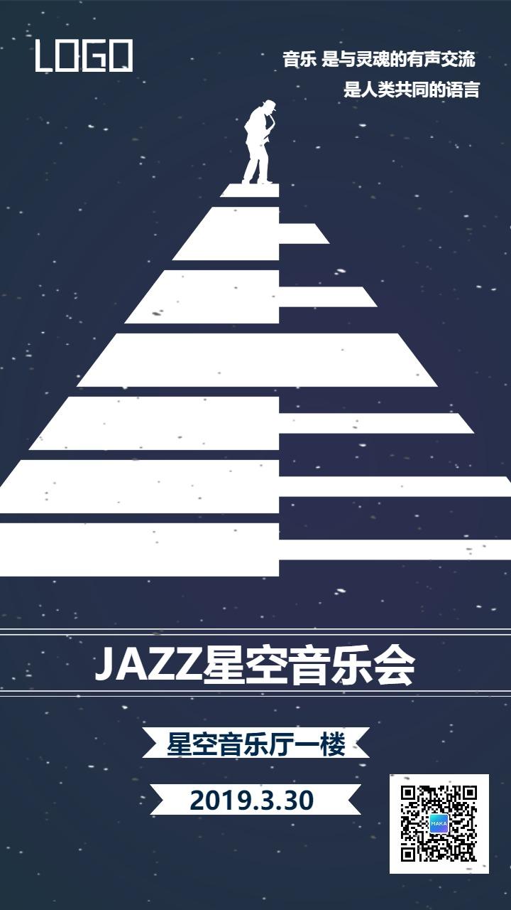 爵士流行音乐会星空夜晚封面海报