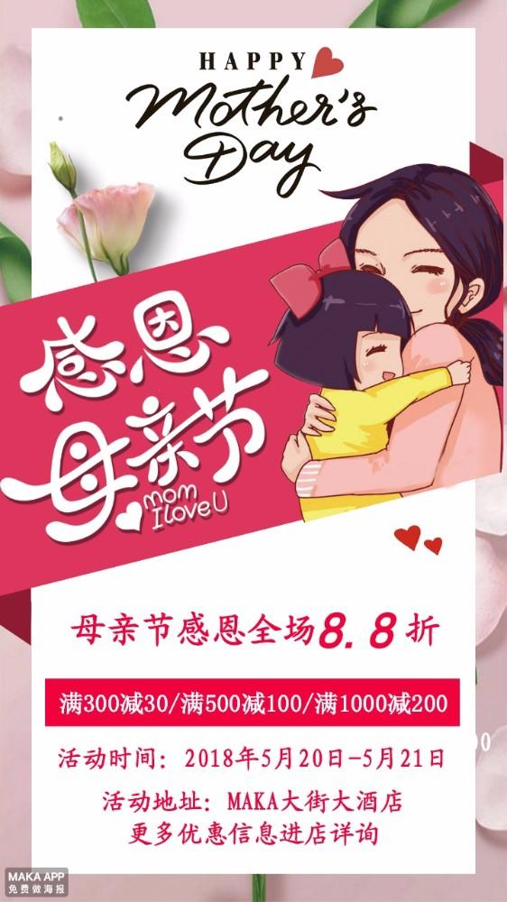 母亲节、母亲节店铺打折、母亲节感恩回馈