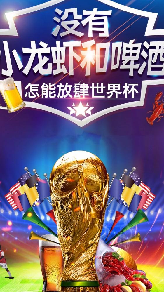 世界杯餐厅促销活动、小龙虾啤酒专场
