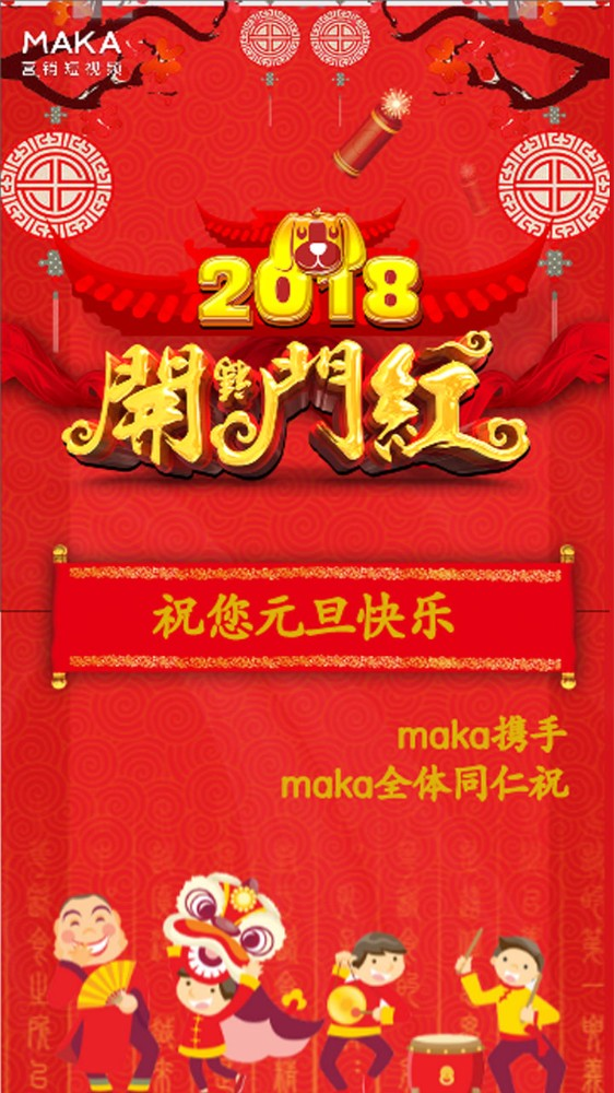 元旦快乐、企业祝福贺卡、快闪元旦祝福、新年快乐
