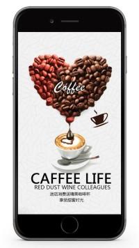 咖啡厅咖啡馆促销活动宣传