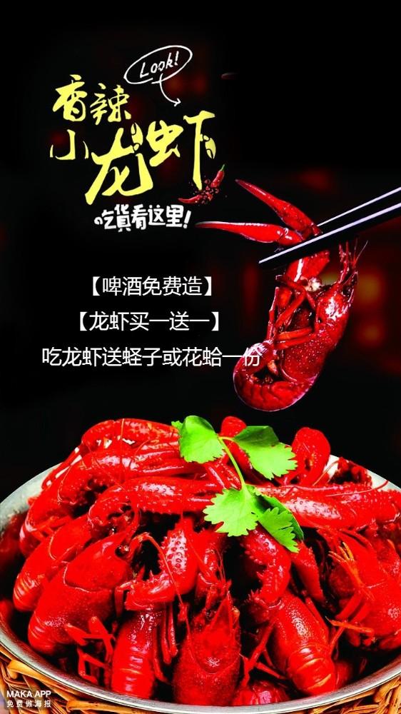 龙虾打折促销宣传海报