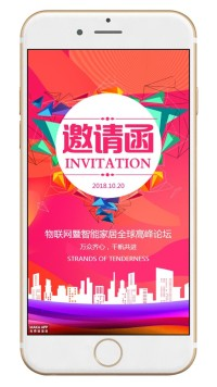 企事业单位展会年会发布会邀请