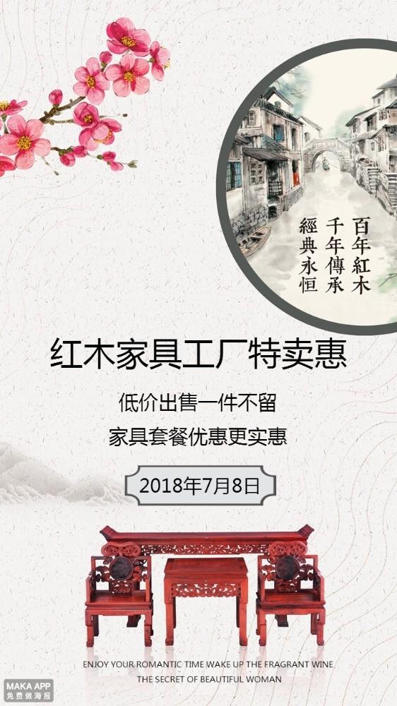 红木家具特卖促销海报
