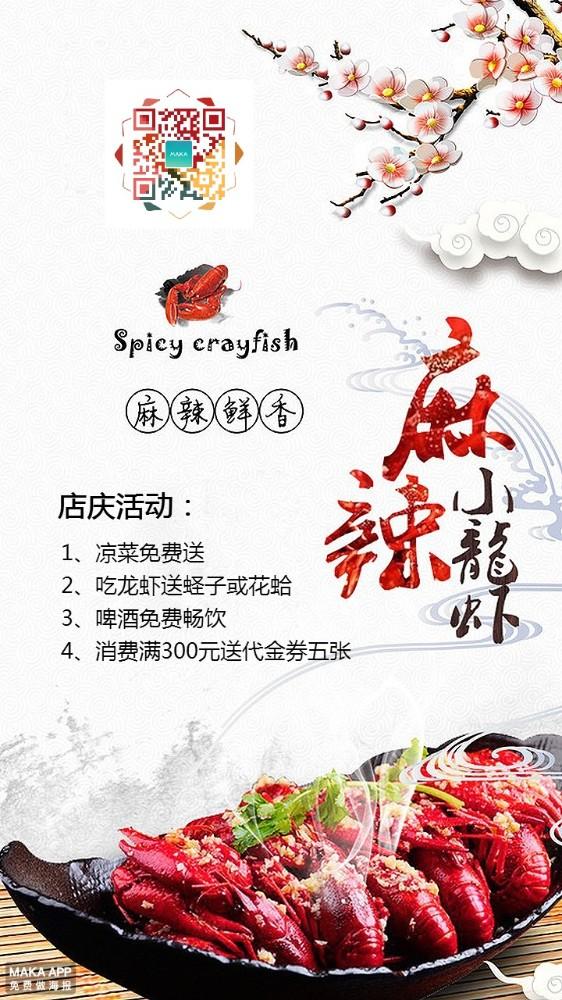 小龙虾美食打折促销宣传海报