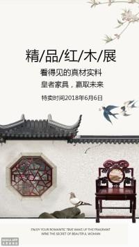 红木家具促销展会海报