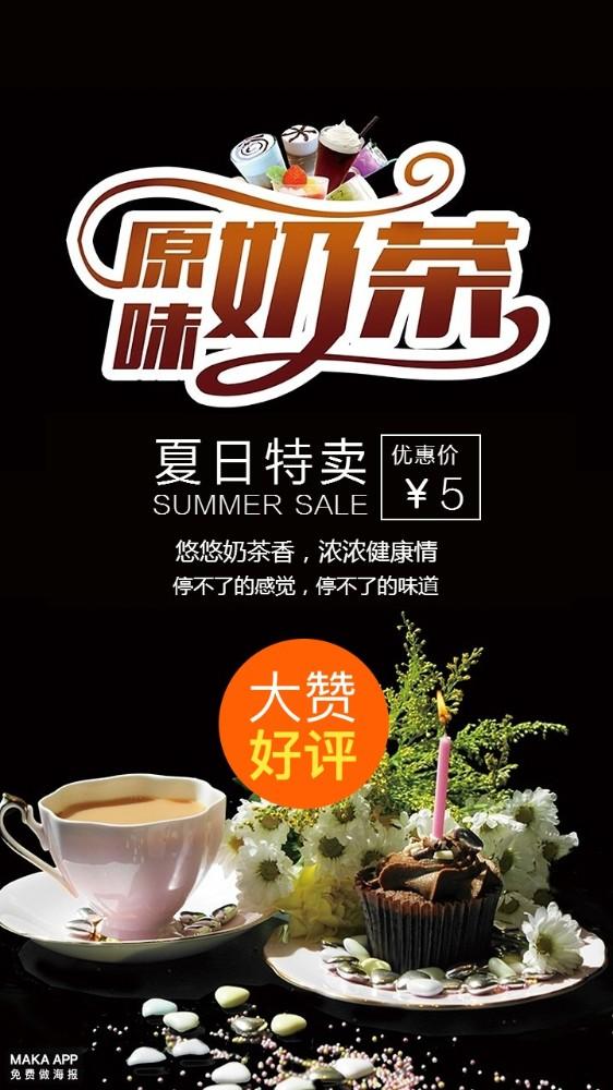 奶茶饮品果汁优惠促销