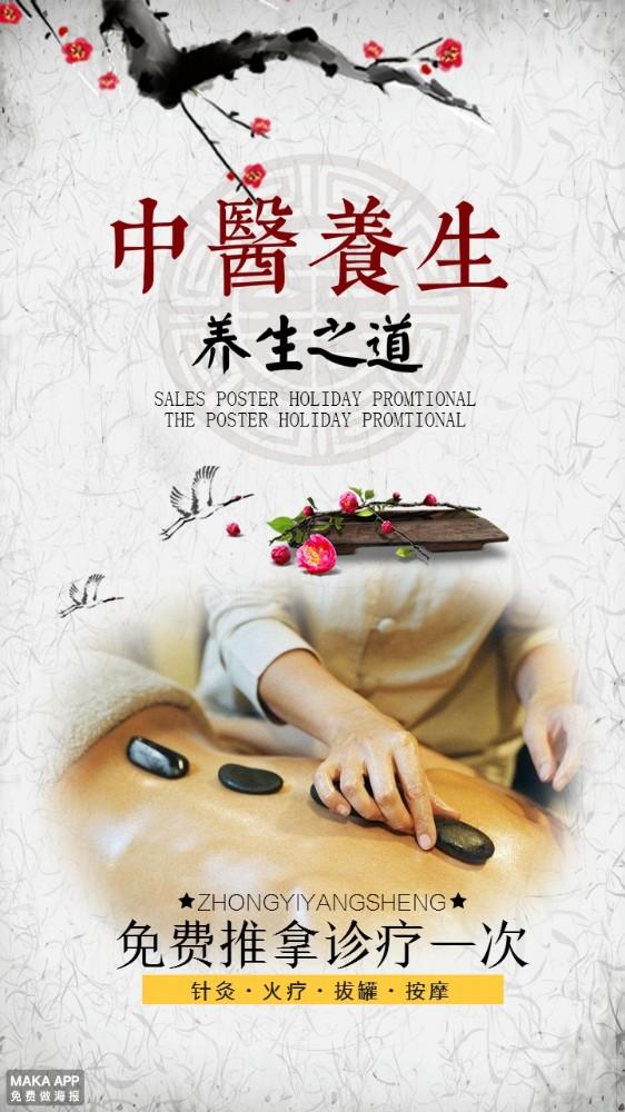 中医诊疗养生保健海报